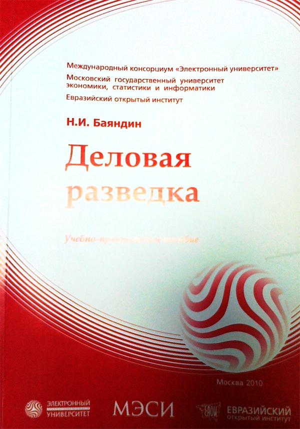 Баяндин Н.И. Деловая разведка