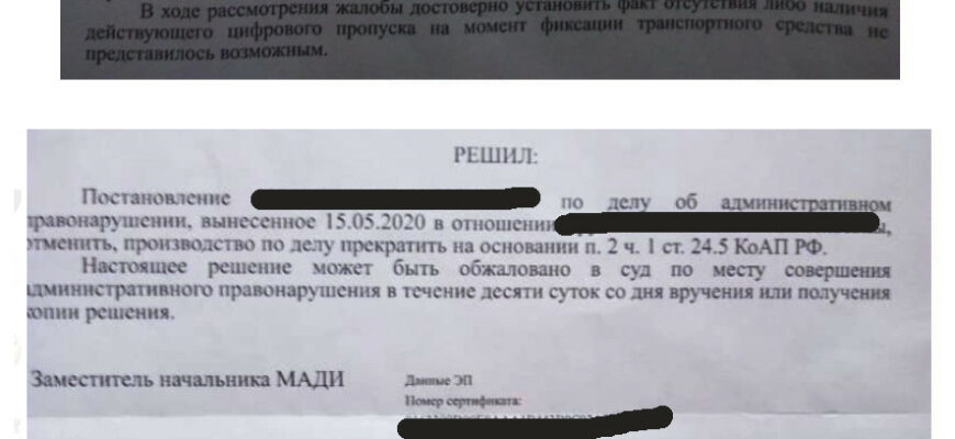 Как МАДИ Собянина незаконно выкачивает деньги автовладельцев