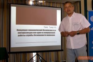 Тумар Николай Брониславович, SA&CIP (г. Харьков)
