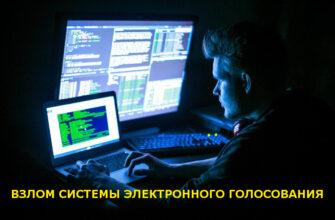 Ромачев: Взлом системы электронного голосования