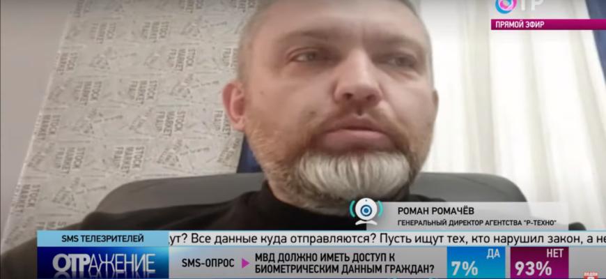 Роман Ромачев на ОТР