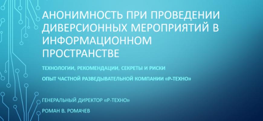 Роман Ромачев Управление разведывательными операциями в условиях информационной и гибридной войны