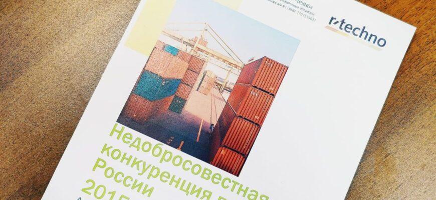 Р-Техно: Недобросовестная конкуренция в России 2015-2020