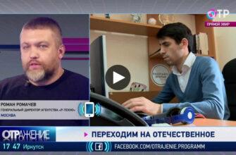 Роман Ромачев Софт Отечества. Об обязательной установке в «умную» электронику российского программного обеспечения