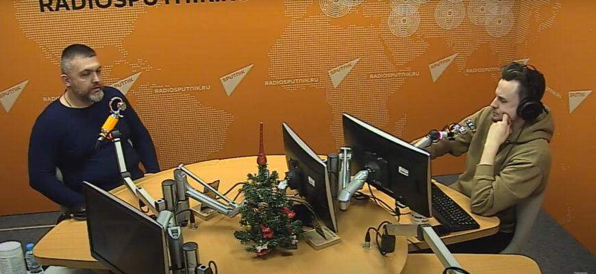 Роман Ромачев на радио Спутник